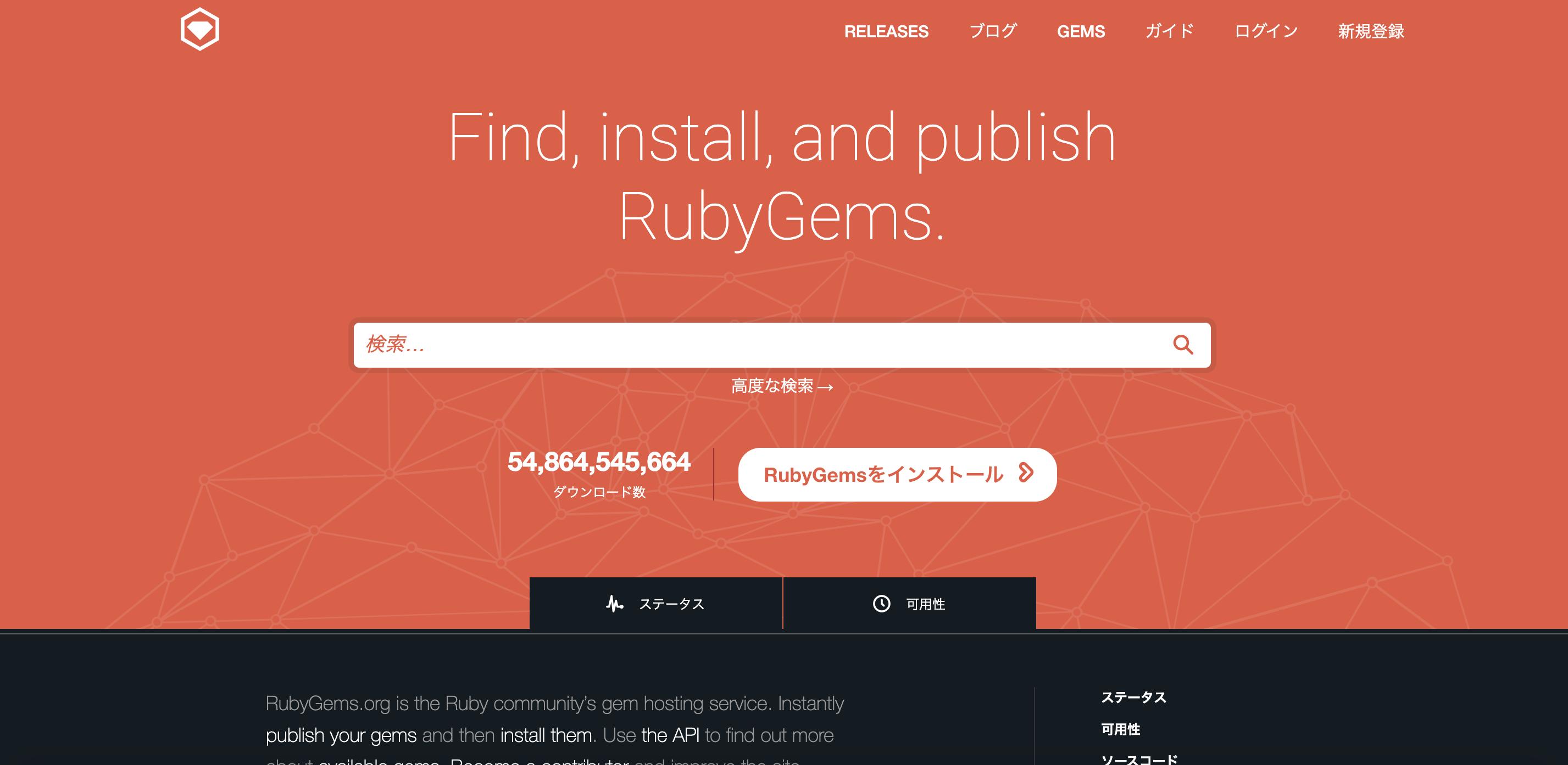 RubyGems.org サイト
