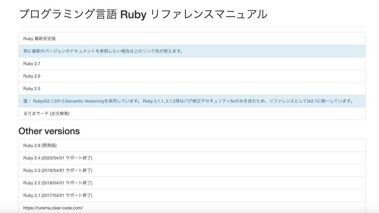 プログラミング言語 Ruby リファレンスマニュアル