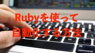 Ruby 自動化