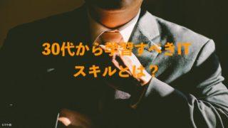 30代 IT スキル