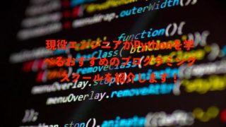 Python おすすめ プログラミングスクール