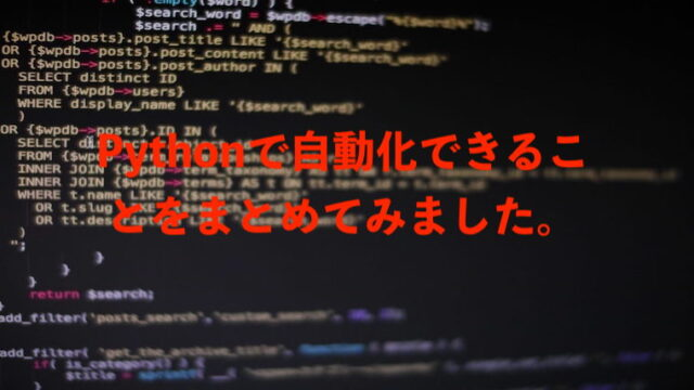 Python できること 自動化