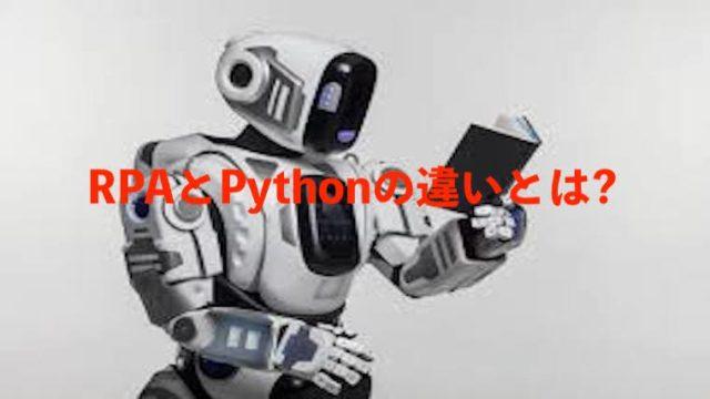 RPA Python 違い