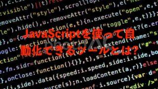 JavaScritp 自動化