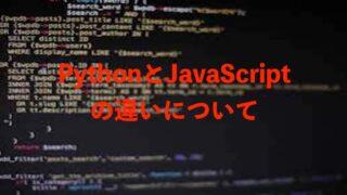 python javascript どっち